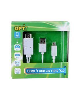 כבל USB 3.0 מיקרו ל GPT HDMI