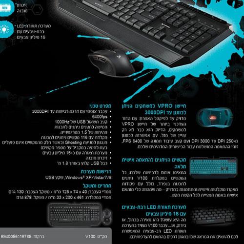 מקלדת גיימינג+עכבר אופטי VPRO